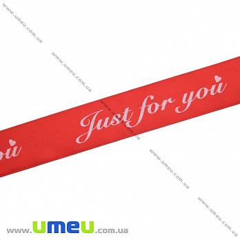Атласная лента Just for you, 25 мм, Красная, 1 м (LEN-029776)